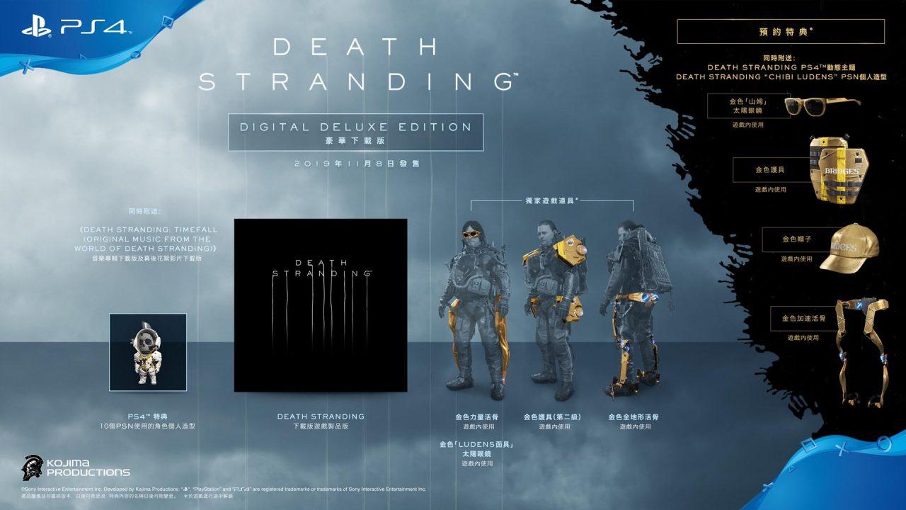 DEATH STRANDING_SKU_Digital Deluxe Edition_Chi