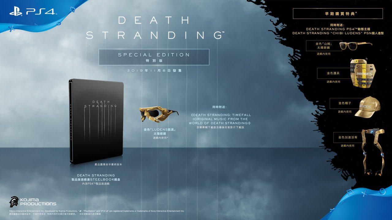 DEATH STRANDING_SKU_Special Edition_Chi