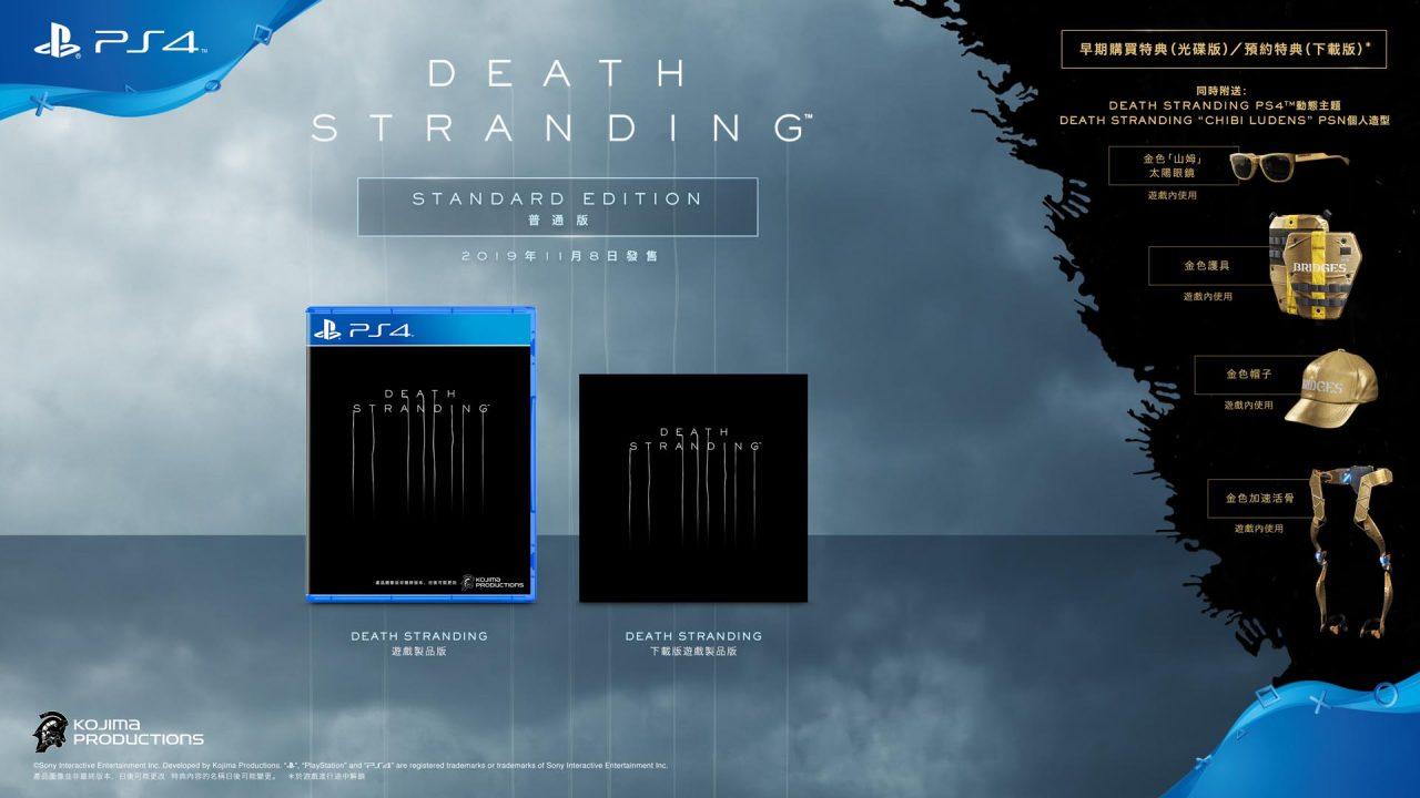 DEATH STRANDING_SKU_Standard Edition_Chi